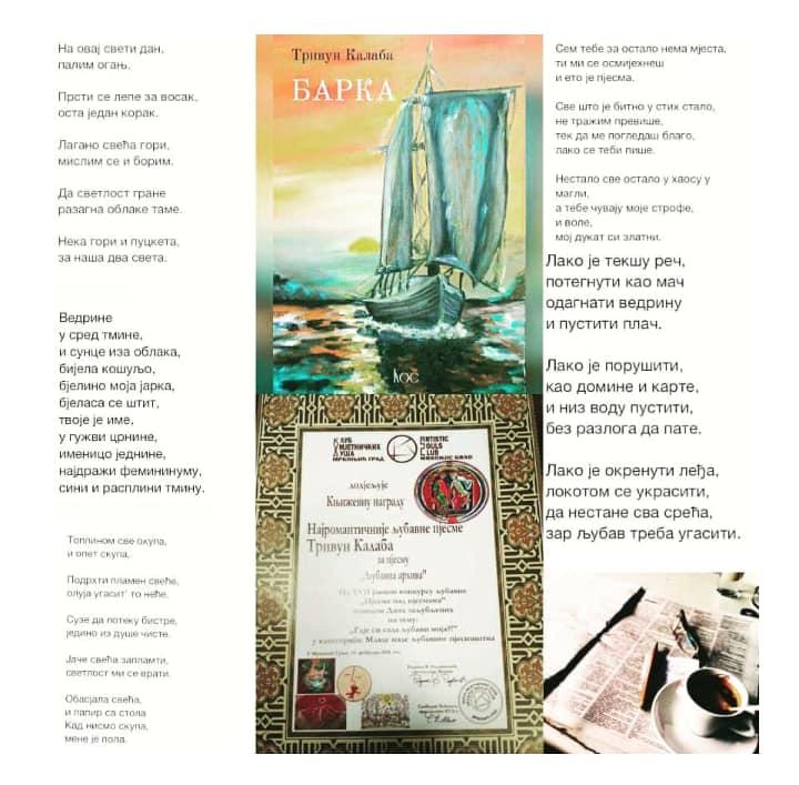 """ТРИВУН КАЛАБА: Објава моје прве збирке поезије """"Барка"""""""